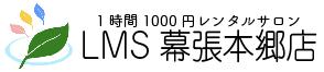 LMS幕張本郷店